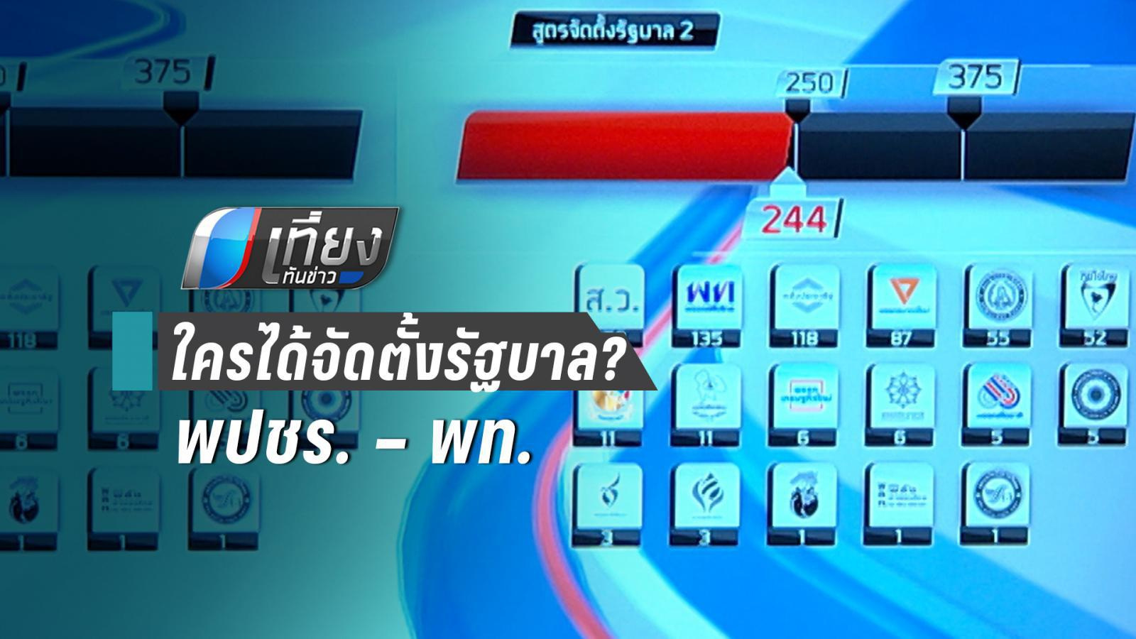 """วิเคราะห์ """"พลังประชารัฐ – เพื่อไทย"""" ใครได้จัดตั้งรัฐบาล?"""