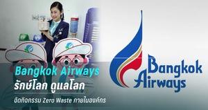 Bangkok Airways รักษ์โลก ดูแลโลก จัดกิจกรรม Zero Waste ภายในองค์กร