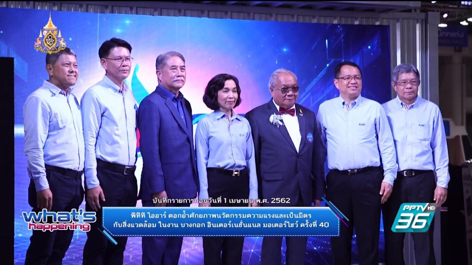 พีทีที โออาร์ ตอกย้ำศักยภาพนวัตกรรมความแรง ในงาน Bangkok international Motor Show 2019