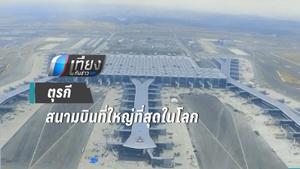 ตุรกีเตรียมใช้สนามบินใหม่  ใหญ่ที่สุดในโลก