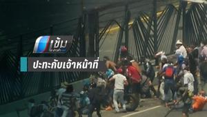 รุนแรงขึ้น !! เวเนซุเอลา ผู้ชุมนุมปะทะเจ้าหน้าที่ เจ็บกว่า 100 คน