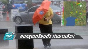 ฝนมาแล้ว!! สองวันติด