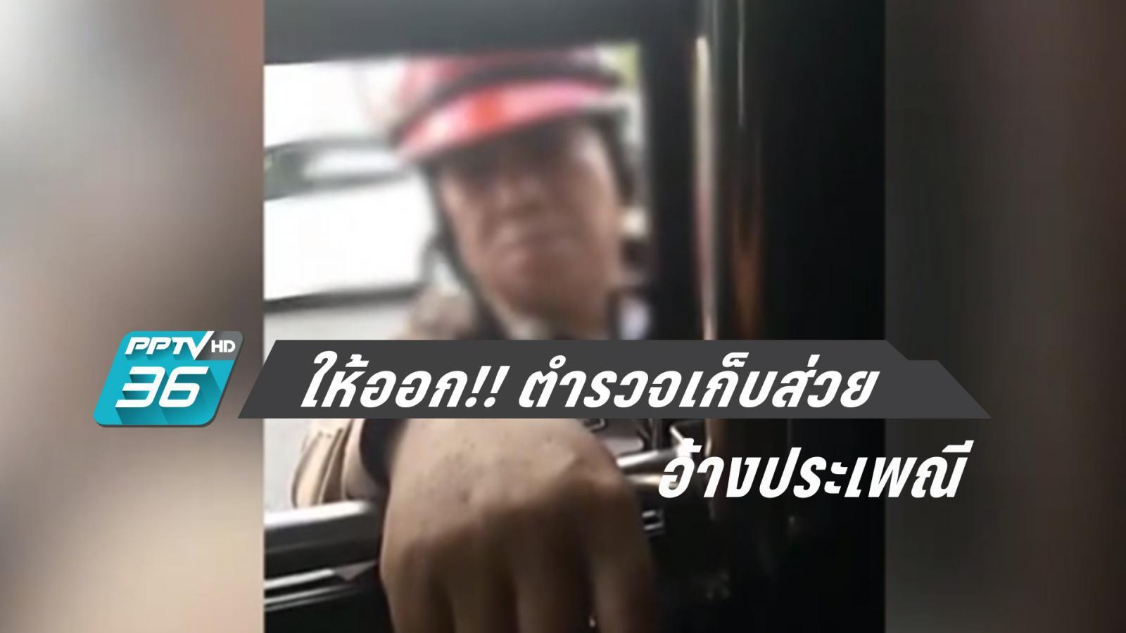 """ให้ออกแล้ว!!  ตำรวจเก็บส่วยรถทัวร์อ้าง """"ประเพณี"""""""
