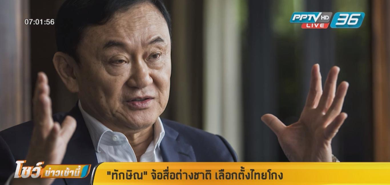 """""""ทักษิณ"""" จ้อสื่อต่างชาติ เลือกตั้งไทยโกง ชี้คะแนนพรรคหนุนทหารสูงจนน่าสงสัย"""