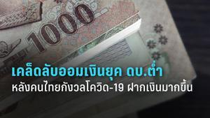 คนไทยกังวลโควิด-19  ยอดเงินฝากเพิ่มขึ้นสวนทางดอกเบี้ยต่ำ
