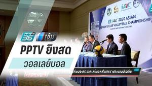 PPTV เตรียมยิงสดวอลเลย์บอลสโมสรชายชิงแชมป์เอเชีย
