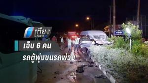 รถตู้โดยสารพุ่งชนรถพ่วงกลางสี่แยกไฟแดง เจ็บ 6คน