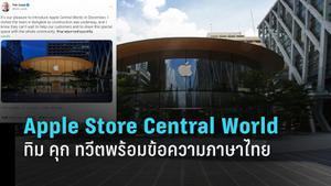 ทิม คุก ทวีตเปิดตัว Apple Store แห่งที่ 2 พร้อมข้อความภาษาไทย