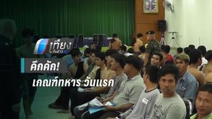 วันแรกคึกคัก! ชายไทยหลายจังหวัด เข้ารายงานตัวเกณฑ์ทหาร
