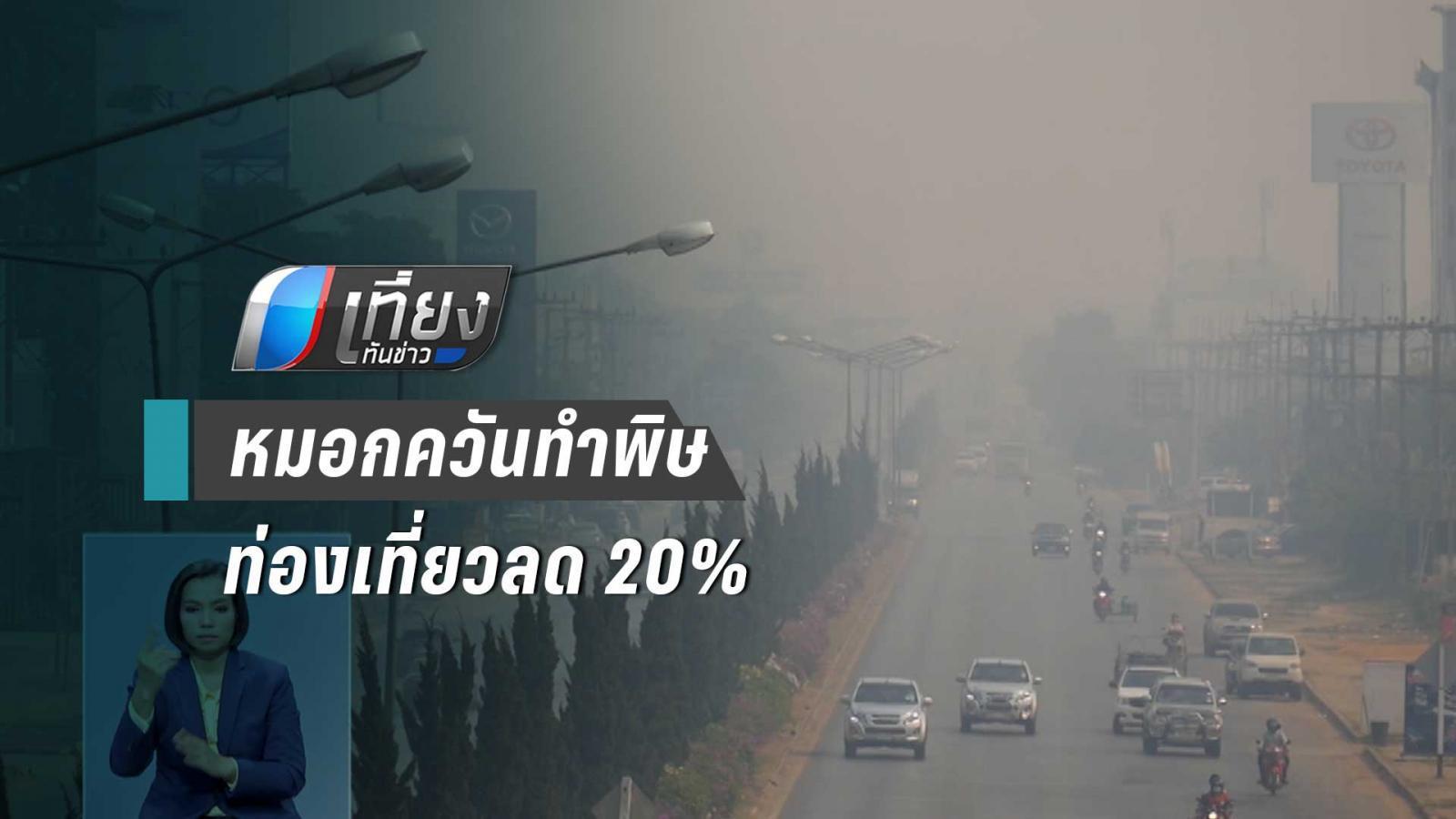 หมอกควันทำพิษ เชียงรายท่องเที่ยวลดลง 20% คาดลามถึงสงกรานต์