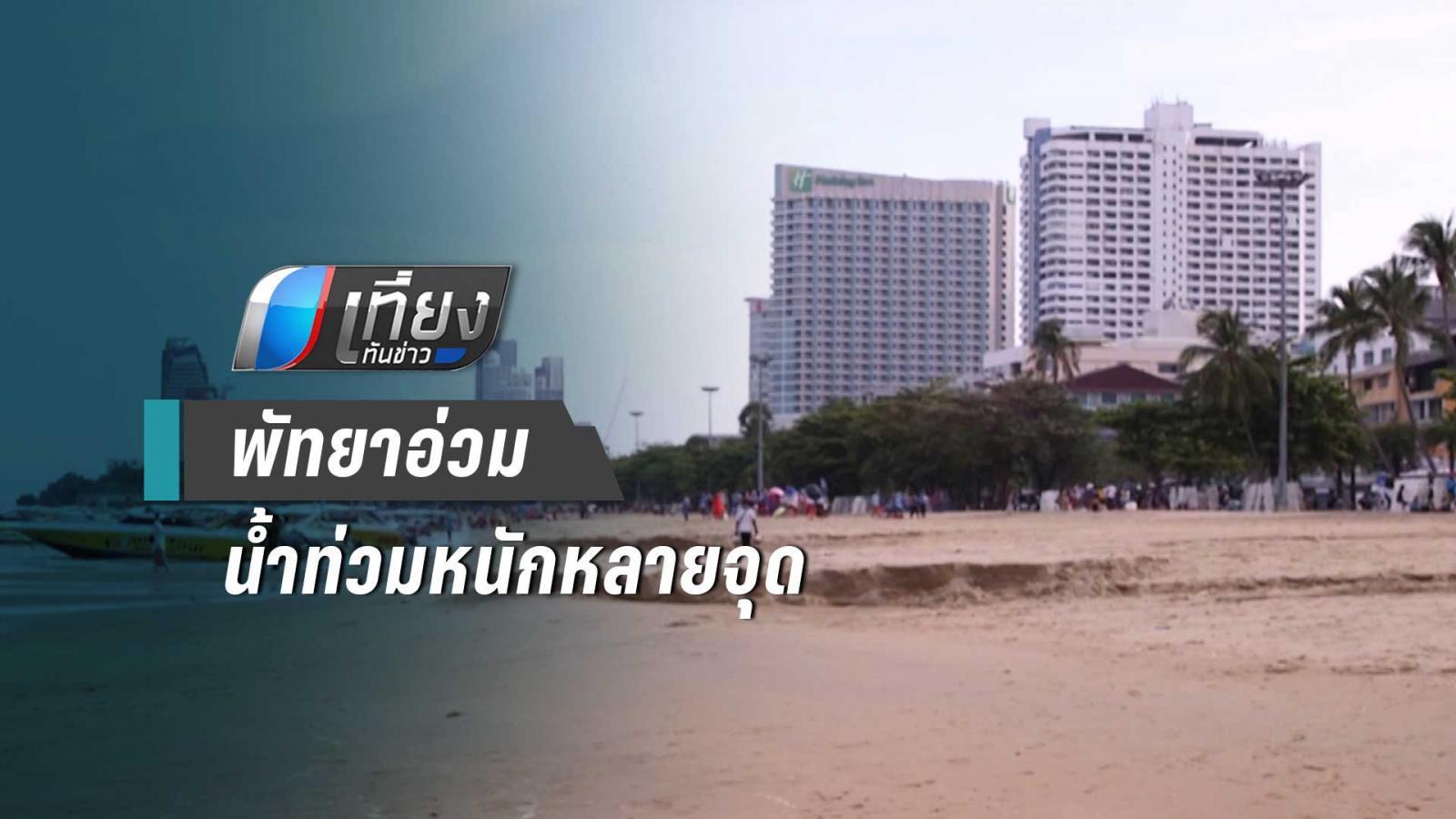 หาดทรายพัทยาเสริมใหม่พังหลายจุดจากน้ำท่วมหลังฝนตก