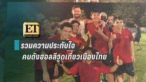 รวมความประทับใจ คนดังฮอลลีวูดเที่ยวเมืองไทย