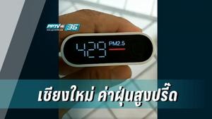 อย่าแปลกใจ! อาจารย์ มช. โชว์วัดค่าฝุ่น PM2.5 พุ่งสูงปรี๊ด แตะ 429 ไมโครกรัม