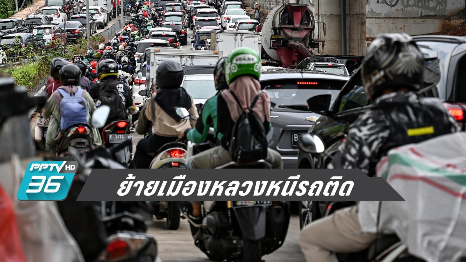 """ย้ายเมืองหลวง !! """"อินโดนีเซีย"""" ผุดแผน หนีรถติด-ความแออัด-เมืองจมน้ำ"""