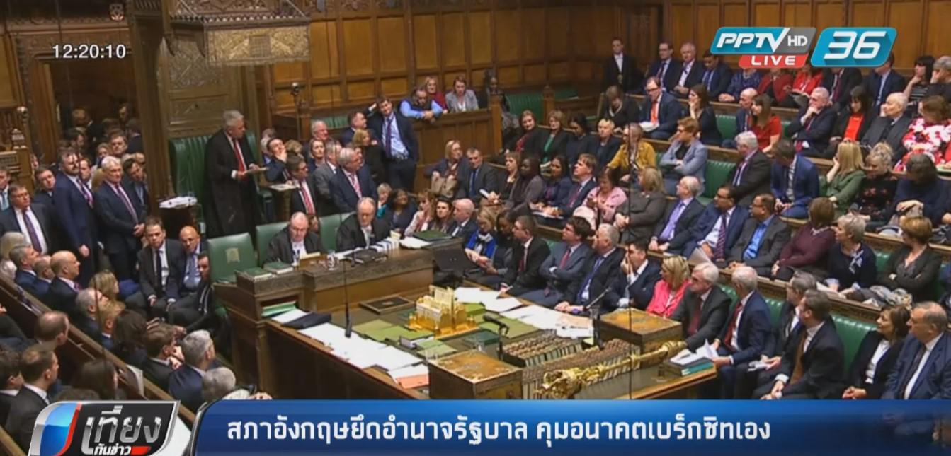 """สภาอังกฤษ ยึดอำนาจรัฐบาล คุมอนาคต """"เบร็กซิท"""" เอง"""