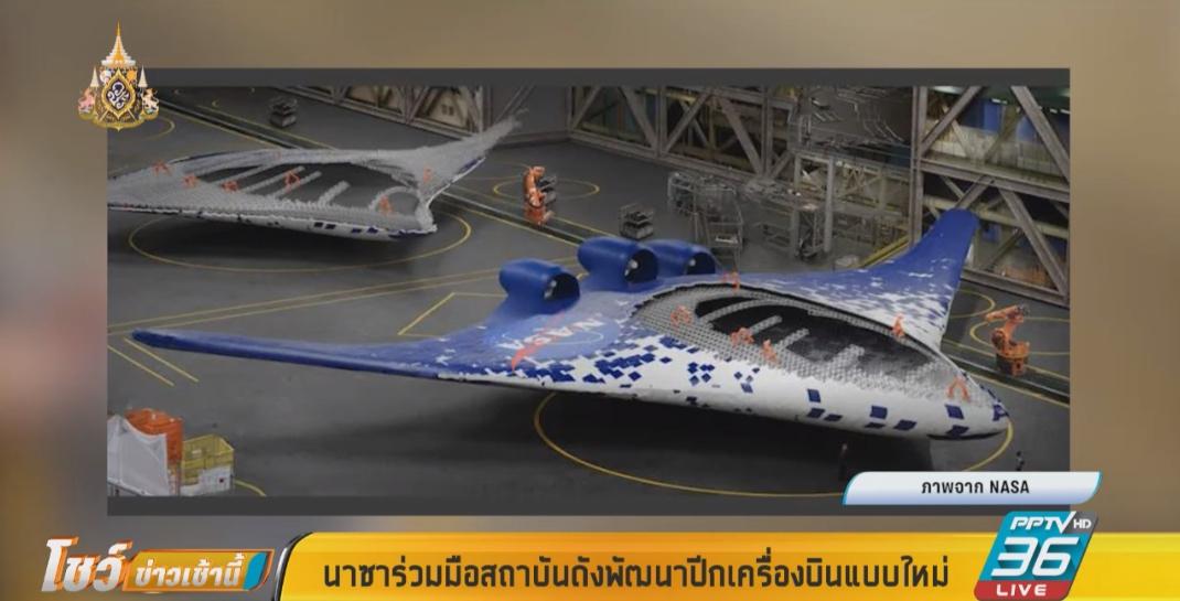 นาซาร่วมมือสถาบันดังพัฒนาปีกเครื่องบินแบบใหม่