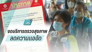 รพ.จุฬาฯ งดให้บริการตรวจสุขภาพคนไทย-ต่างชาติ ลดแออัด ป้องกันโควิด-19