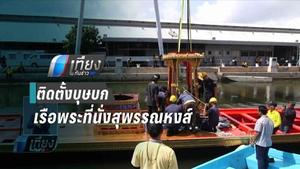 ติดตั้งบุษบก เรือพระที่นั่งสุพรรณหงส์