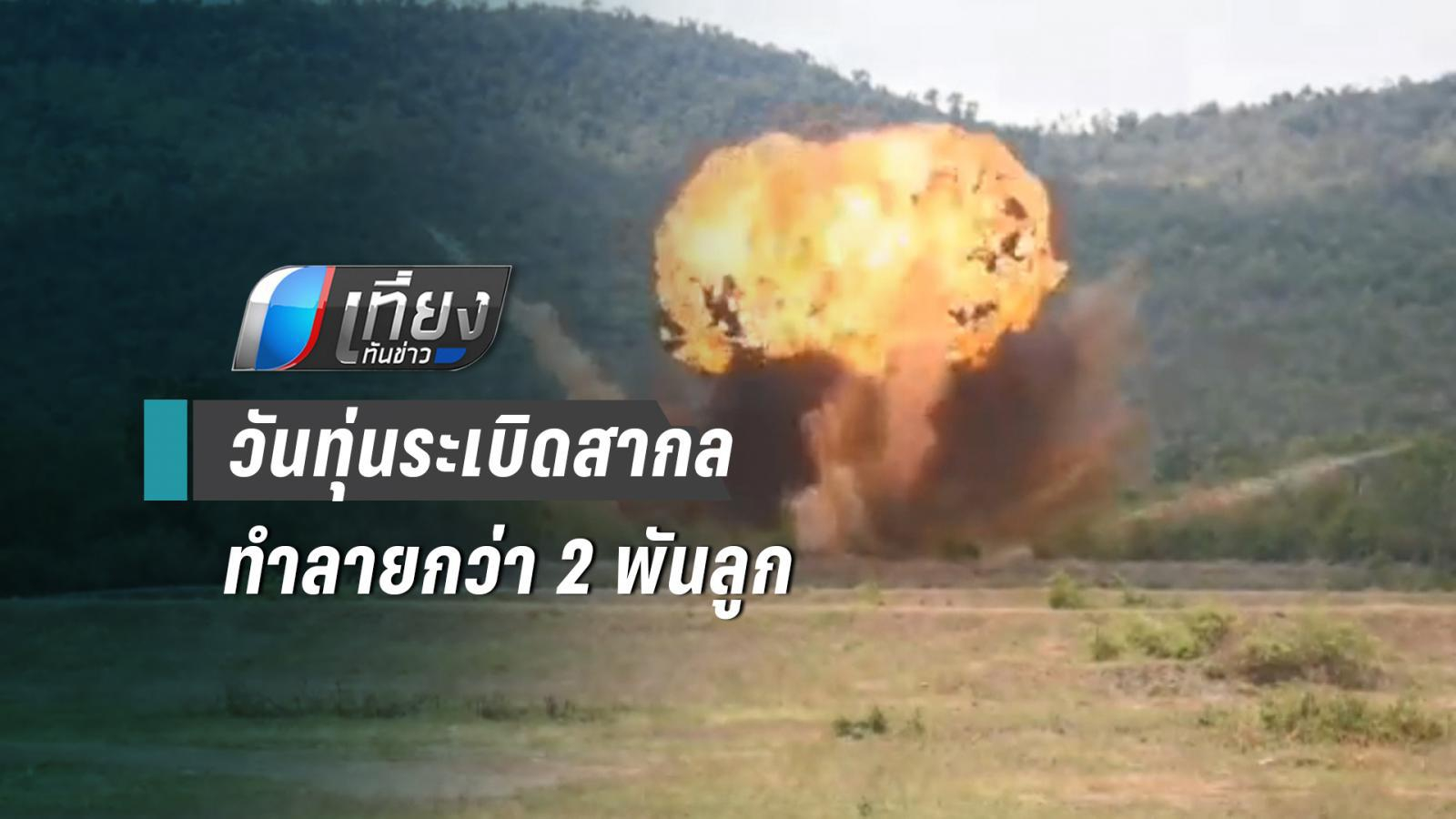 ทำลายทุ่นระเบิดกว่า 2,600 ลูก วันทุ่นระเบิดสากล