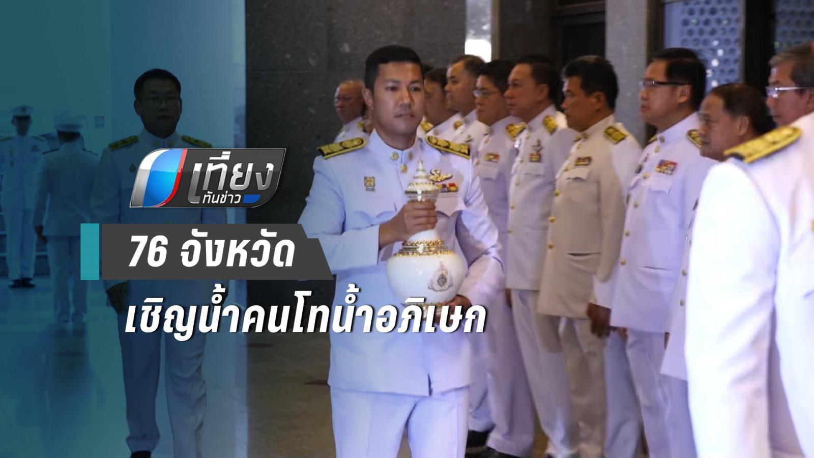 76 จังหวัด อัญเชิญคนโทน้ำอภิเษกมาเก็บไว้ที่ ก.มหาดไทย