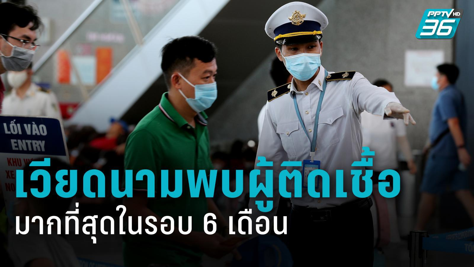 เวียดนามพบผู้ติดเชื้อโควิด-19 รายใหม่ 45 ราย สูงที่สุดนับแต่เกิดวิกฤต