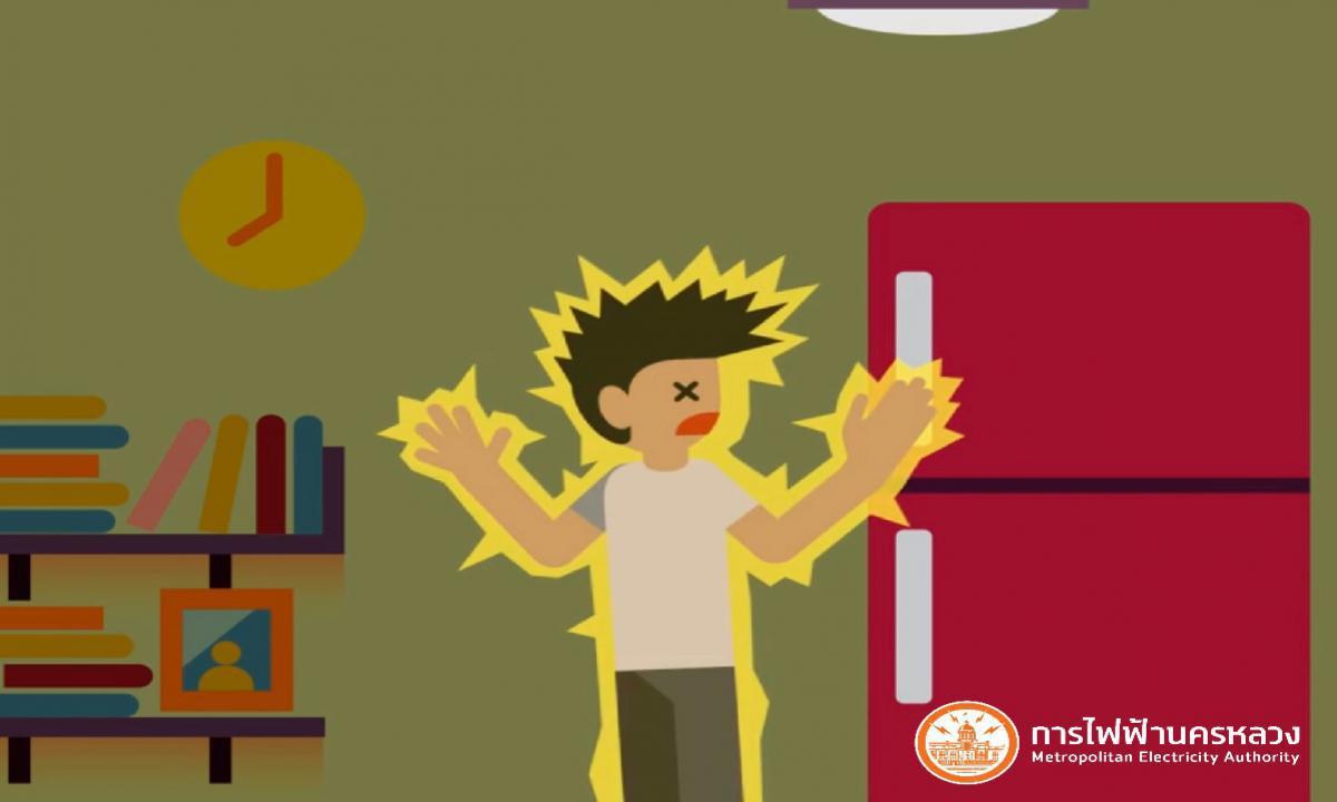 กฟน. เตือนระมัดระวังอันตรายจากไฟฟ้าแนะติดตั้งเครื่องตัดไฟรั่ว-สายดิน