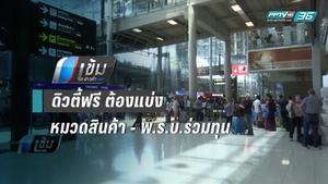 ส.ผู้ค้าปลีกไทย ย้ำ ดิวตี้ฟรี ต้องแบ่งหมวดสินค้า-พ.ร.บ.ร่วมทุน