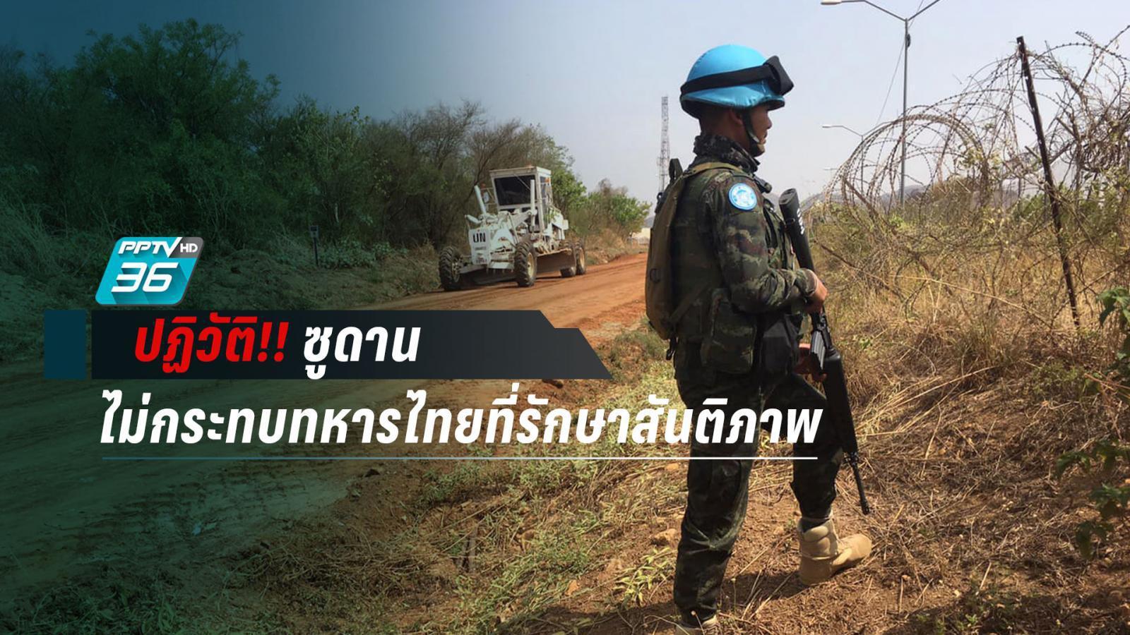 """ผบ.ทสส. ยัน """"ปฏิวัติซูดาน"""" ไม่กระทบทหารไทยที่ไปรักษาสันติภาพ"""