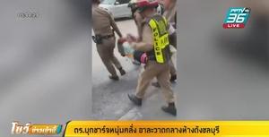 ตร.บุกชาร์จหนุ่มคลั่ง ควงมีดอาละวาดกลางห้างดังชลบุรี