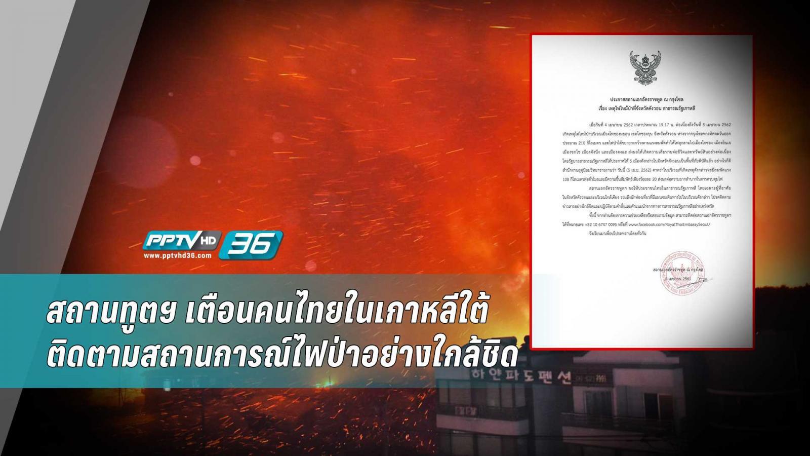 สถานทูตฯ เตือนคนไทยในเกาหลีใต้ติดตามสถานการณ์ไฟป่าอย่างใกล้ชิด
