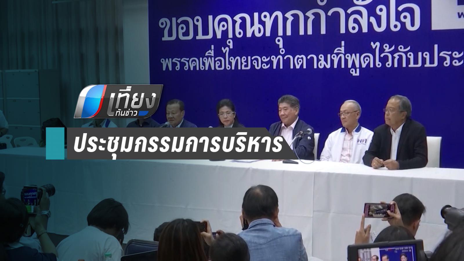 """""""เพื่อไทย"""" ถก กก.บห. เตรียมประชุมใหญ่ 21 เม.ย.นี้"""