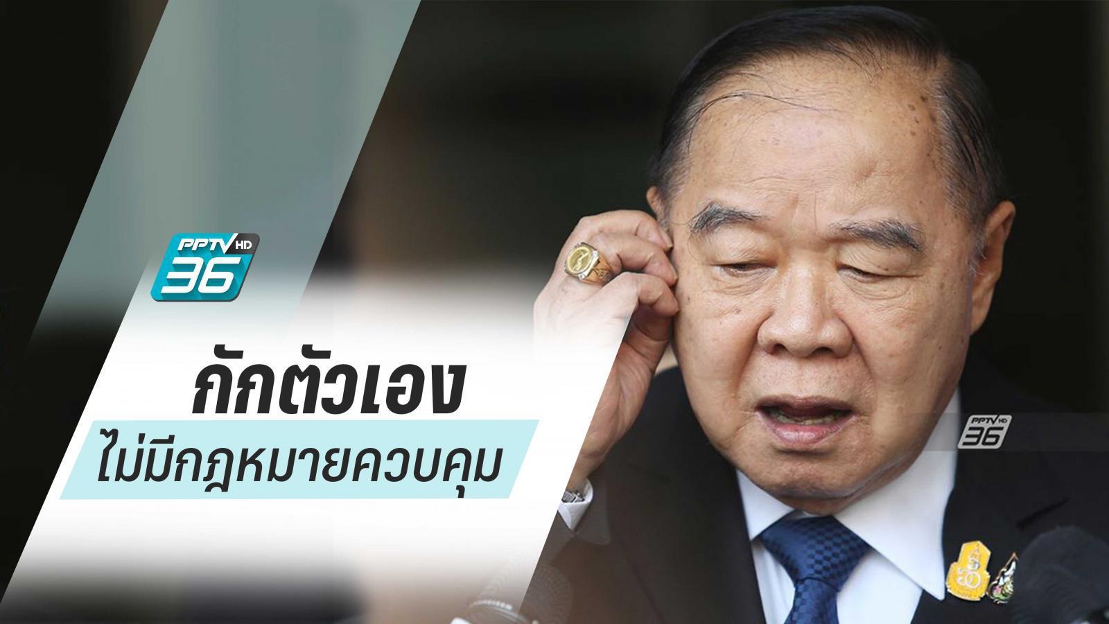 """""""บิ๊กป้อม"""" ชี้ ผีน้อย 5,000 คน กลับไทย ต้องกักตัวเอง รับไม่มีกฎหมายควบคุม"""