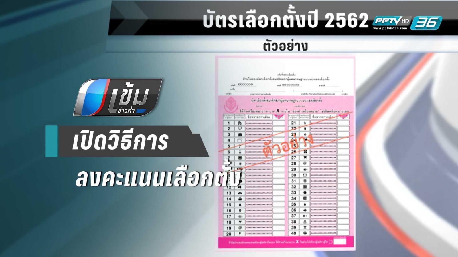 วิธีการลงคะแนนเลือกตั้ง ส.ส. บัตร 1 ใบ นับ 2 คะแนน