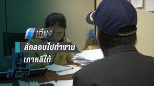 เปิดใจ !! หญิงไทย ลักลอบไปทำงานเกาหลีใต้
