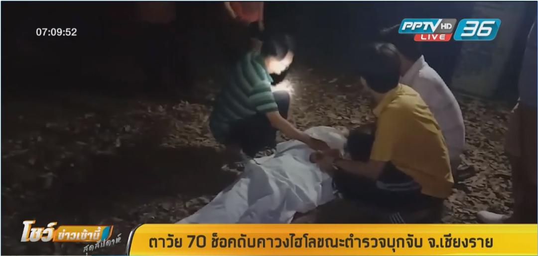 ตาวัย 70 ช็อกตายคาวงไฮโล ระหว่างตำรวจบุกจับ