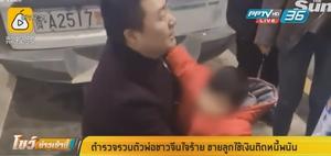 ตำรวจรวบตัวพ่อชาวจีนใจร้าย ขายลูกใช้เงินติดหนี้พนัน