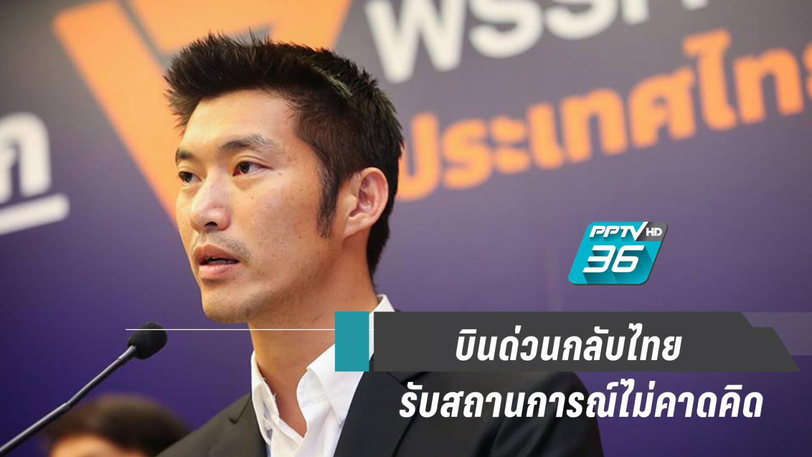"""""""ธนาธร"""" บินด่วนกลับไทย อ้างได้รับคำเตือนให้รับ """"สถานการณ์ไม่คาดคิด"""""""