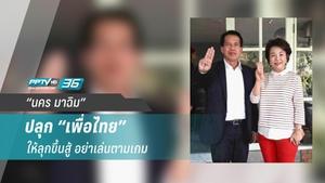"""""""นคร มาฉิม"""" ปลุก """"เพื่อไทย"""" ลุกขึ้นสู้ อย่าขอความรักจากเผด็จการ"""