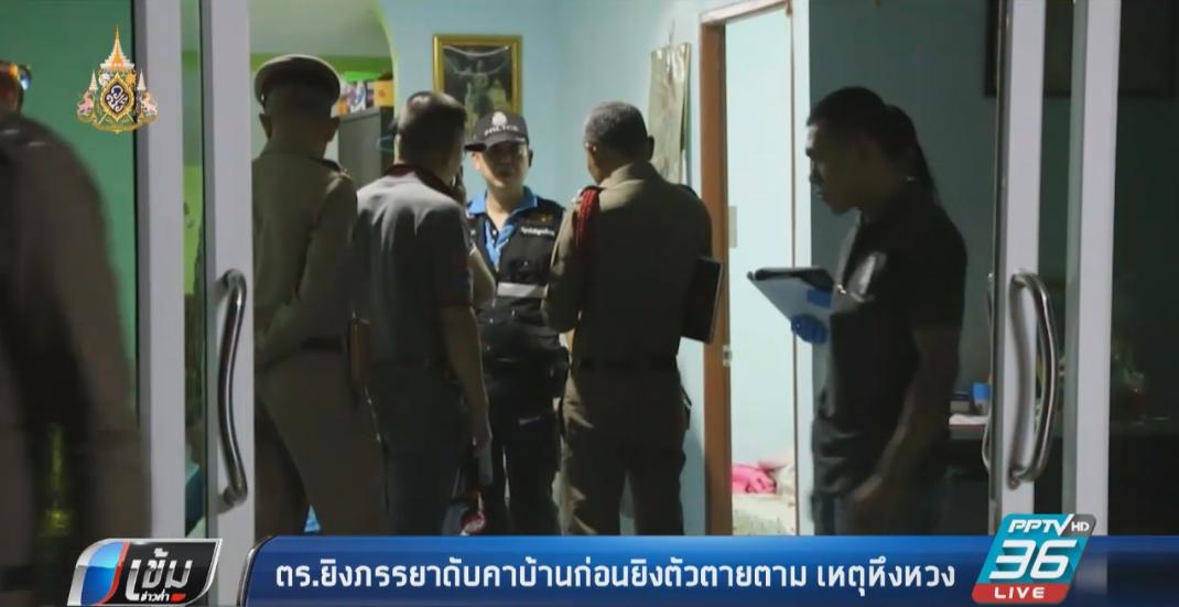 ตำรวจยิงภรรยา 3 นัดซ้อนดับคาบ้านก่อนยิงตัวตายตาม