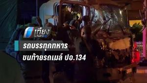 รถทหารชนท้ายรถเมล์ ปอ.134 พลขับบาดเจ็บติดคารถ