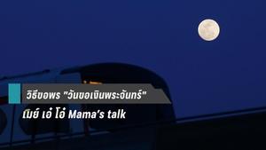 """เมย์ เอ๋ โอ๋ Mama's talk  แนะวิธีขอพรใน """"วันขอเงินพระจันทร์"""""""
