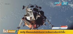 สหรัฐฯ เลื่อนแผนส่งนักบินอวกาศเยือนดวงจันทร์ เร็วขึ้นกว่าเดิม