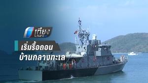 ทัพเรือภาคที่ 3 เริ่มรื้อถอนบ้านกลางทะเล เข้าฝั่งภูเก็ต