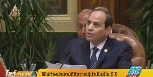 อียิปต์ ลงประชามติ ยืดวาระผู้นำเพิ่มเป็น 6 ปี
