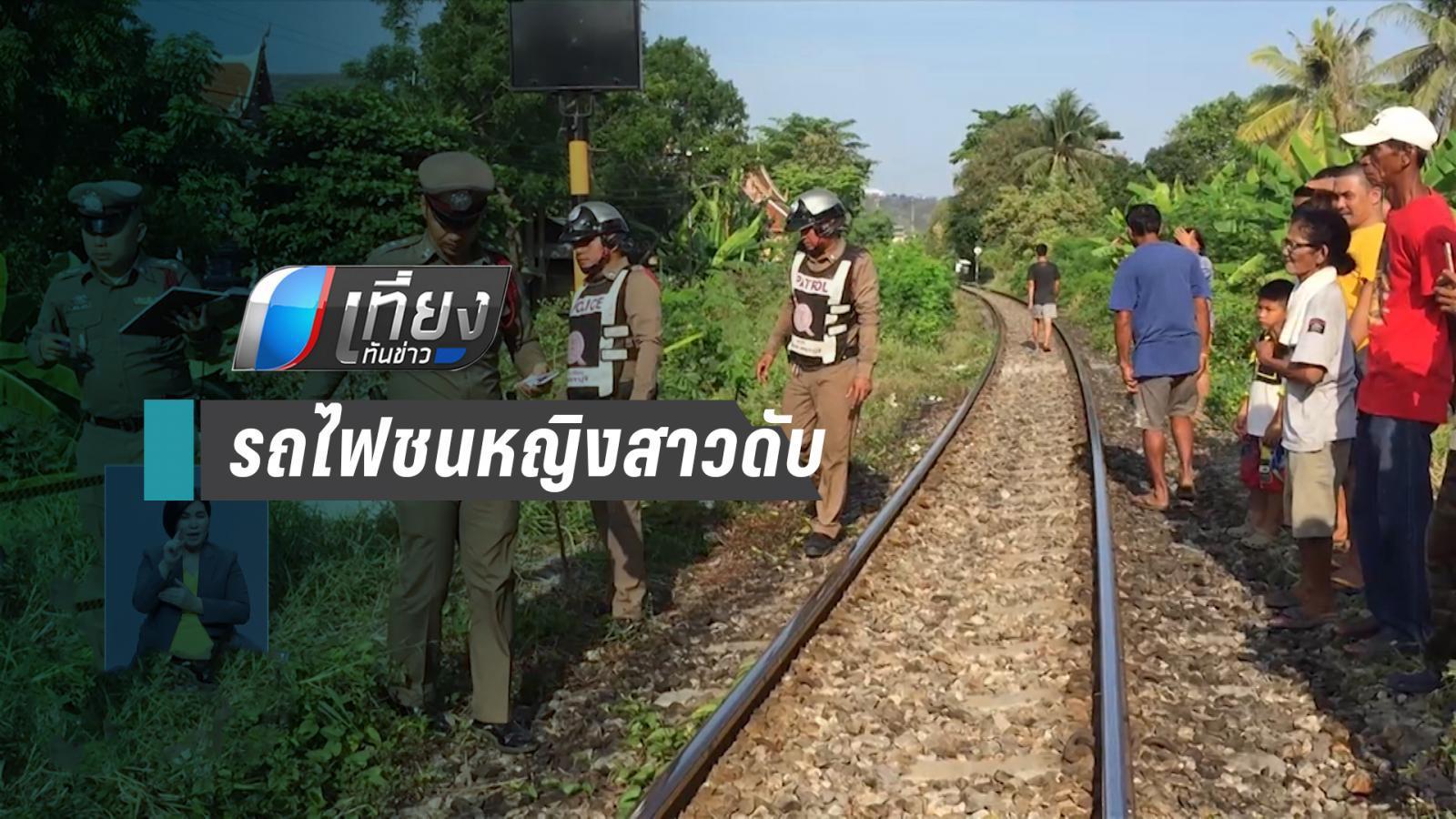 หญิงวัย 37 ปี ยืนขวาง บนรางรถไฟ ถูกชนดับ