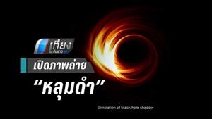 ของจริง !! นักวิทย์ อาจเผยภาพ หลุมดำ ครั้งแรกในประวัติศาสตร์