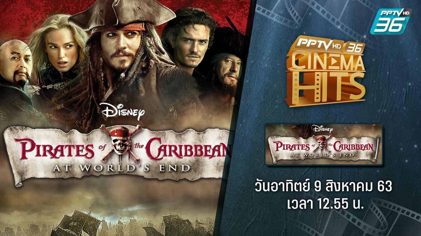 Pirates Of The Caribbean: At World's End ผจญภัยล่าโจรสลัดสุดขอบโลก