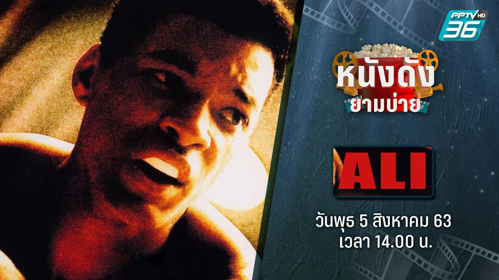 Ali กำปั้นท้าชนโลก
