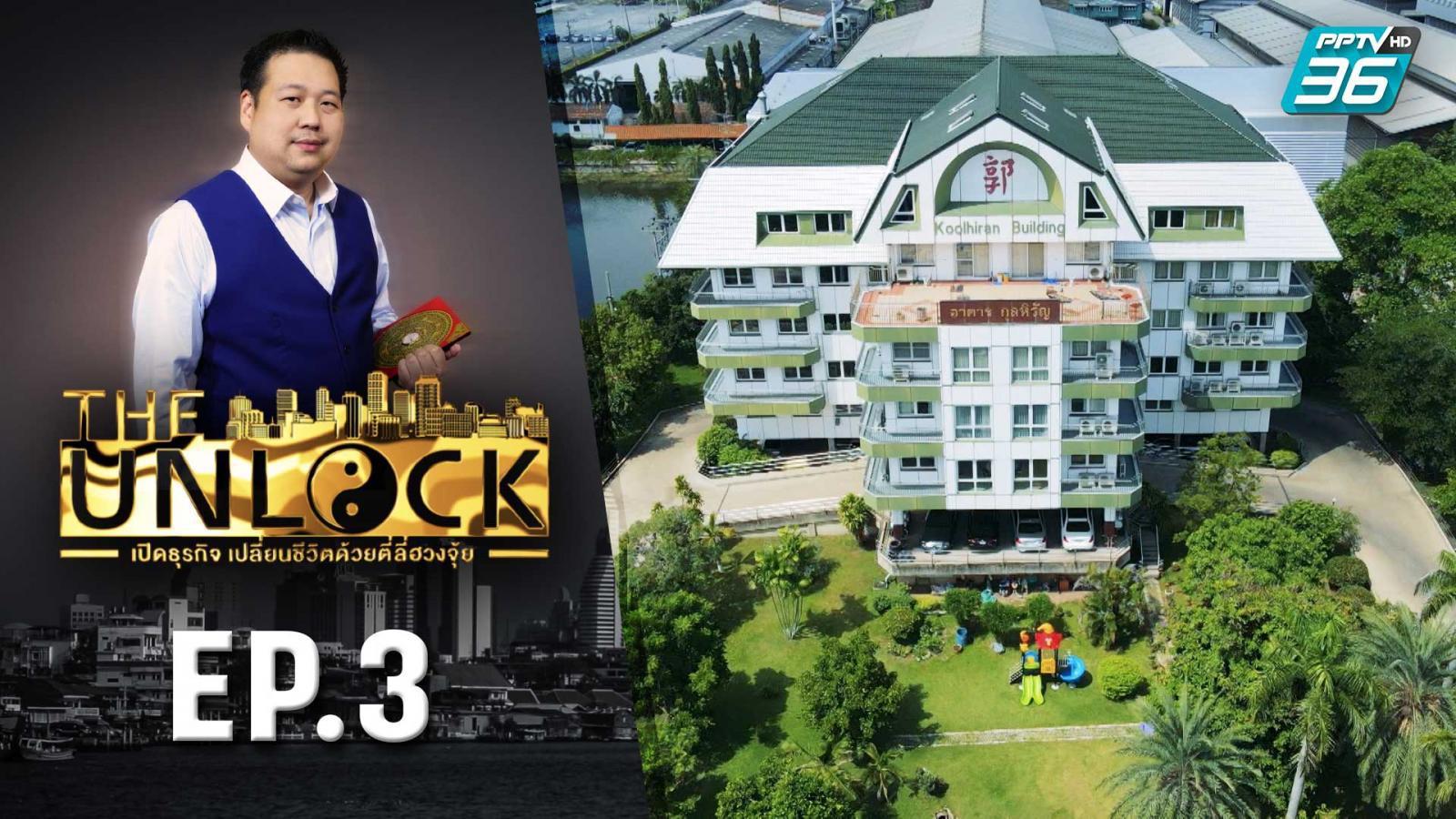 The Unlock เปิดธุรกิจ เปลี่ยนชีวิตด้วยตี่ลี่ฮวงจุ้ย | ตอน โรงงานชัยเสรีเม็ททอลแอนด์รับเบอร์ ( มาดามรถถัง ) EP.3 | PPTV HD 36
