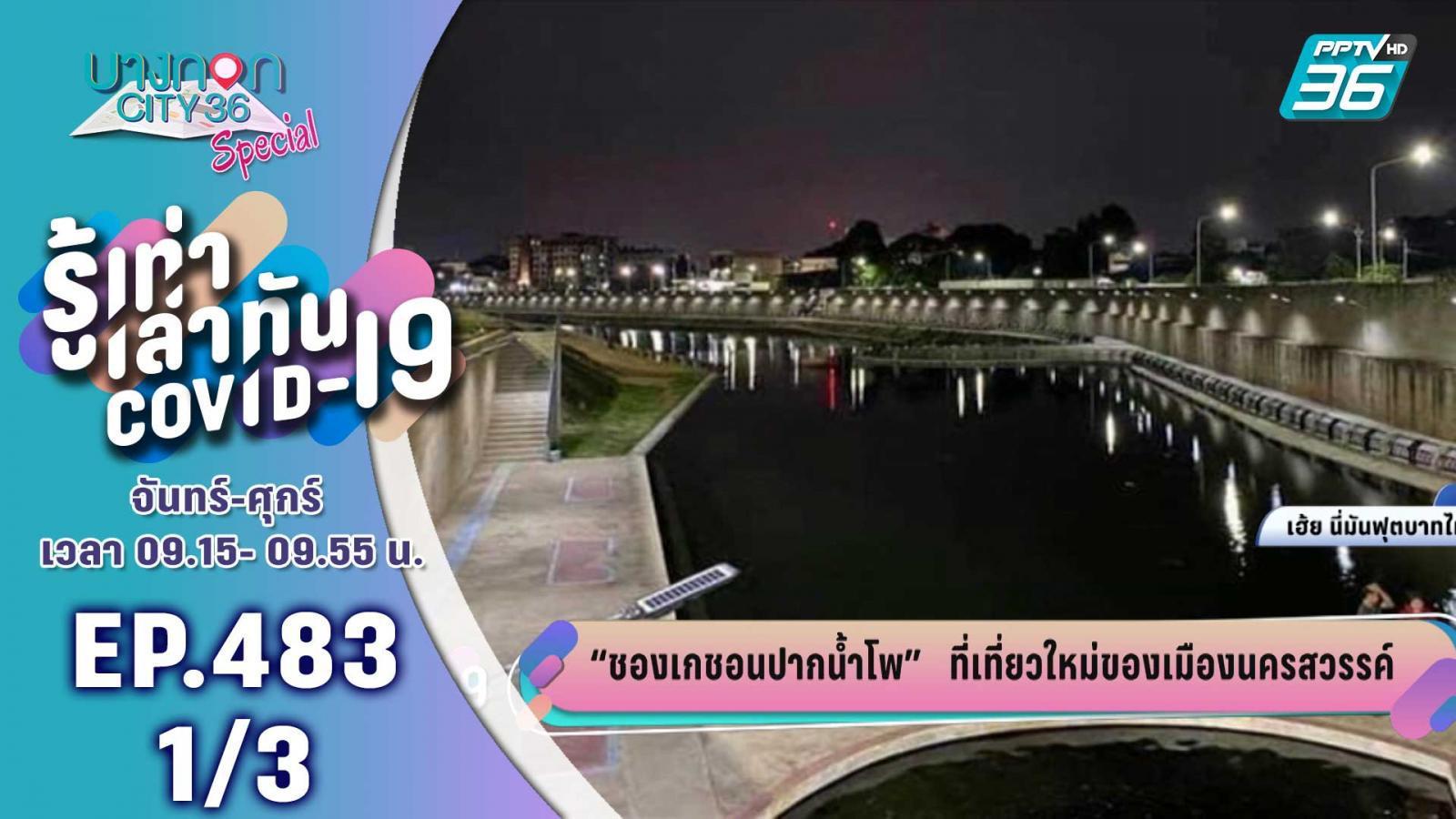 """""""ชองเกชอนปากน้ำโพ"""" ที่เที่ยวใหม่ของเมืองนครสวรรค์"""